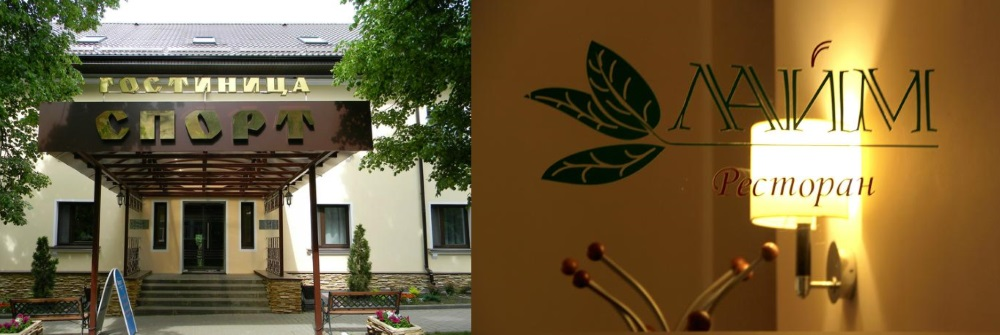 Телефон и адрес ресторана Лайм в Ярославле