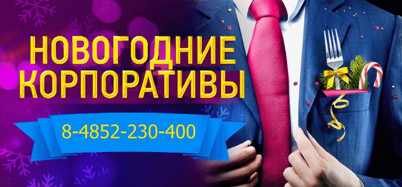 Новогодние корпоративы в Ярославле | Ресторан Лайм